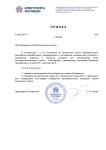 Приказ о составе Экспертного совета НП «Электросетьизоляция»