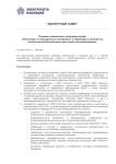 Решение заседания Экспертного совета от 19 июня 2014 г.